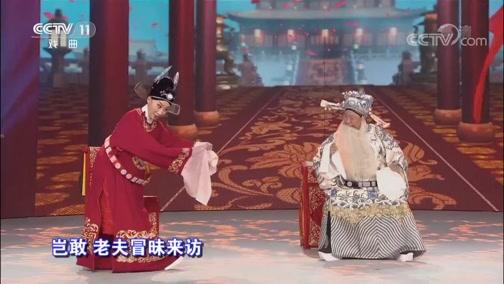 [梨园闯关我挂帅]黄梅戏《女驸马》片段 挂帅人:唐禾香 马德华 陈丽媛