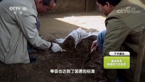 《探索发现》 20190614 考古晋国——崛起之谜(一)
