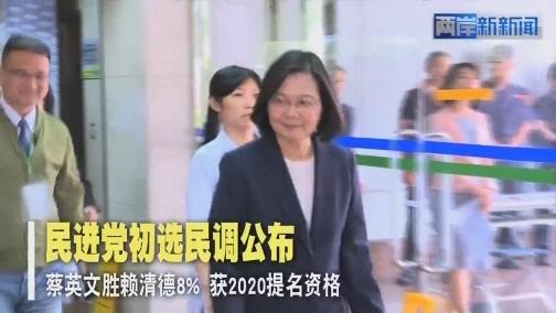 民进党初选民调公布:蔡英文胜赖清德8% 获2020提名资格 00:00:23