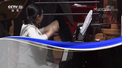 """《CCTV音乐厅》 20190615 """"漫步经典""""系列音乐会(129) 中国爱乐乐团2017-2018音乐季音乐会(上)"""