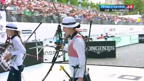 [综合]女子反曲弓团体赛决赛:韩国VS中国台北