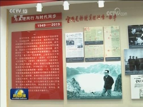 [视频]光明日报创刊70周年座谈会在京举行