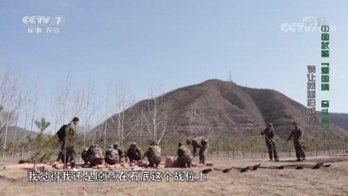 """《中国武警》 20190616 中国武警""""爱国情 奋斗者""""请让我重归战位"""