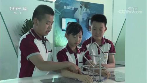 《芝麻开门》 20190617 挑战大现场 玩转北京科学中心(上)