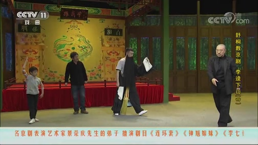 《跟我学》 20190617 舒桐教京剧《李逵下山》(四)