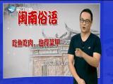 学说闽南话 2019.06.17 00:00:58