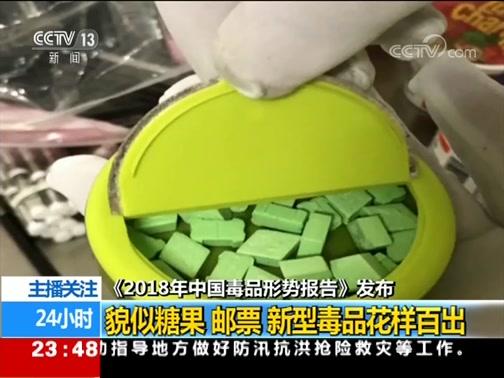 [24小时]《2018年中国毒品形势报告》发布 貌似糖果 邮票 新型毒品花样百出