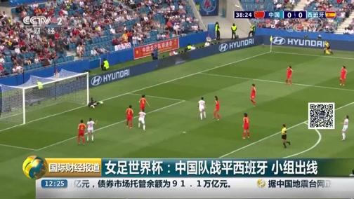 [国际财经报道]女足世界杯:中国队战平西班牙 小组出线