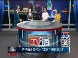 """产学融合如何为""""双创""""提供动力? TV透 2019.06.18 - 厦门电视台 00:24:24"""