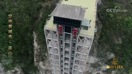 《城市1对1》 空中看城市——中国巫山