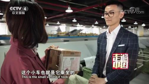 《走遍中国》 20190620 5集系列片《移动改变生活》(4) 万物互联