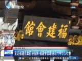 两岸新新闻 2019.06.22 - 厦门卫视 00:29:17