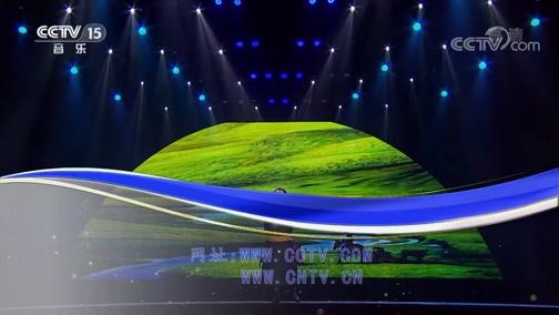 《CCTV音乐厅》 20190622 歌从草原来 内蒙古采风原创歌曲演唱会(上)