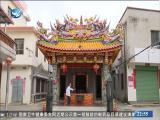 两岸共同新闻(周末版) 2019.06.22 - 厦门卫视 01:00:14