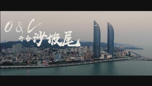 【看见闽西南】O&C开合沙坡尾 00:03:34