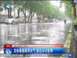 两岸新新闻 2019.06.24 - 厦门卫视 00:28:17