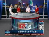 快递用户黑名单该不该建? TV透 2019.06.24 - 厦门电视台 00:24:53