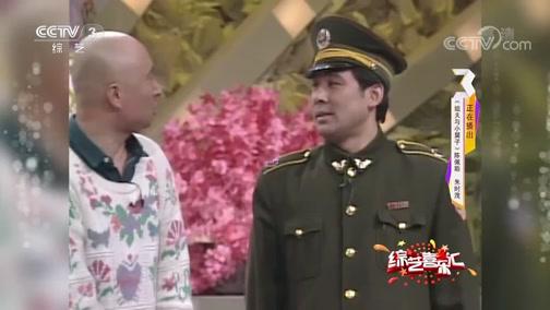 [综艺喜乐汇]小品《姐夫与小舅子》 表演:陈佩斯 朱时茂