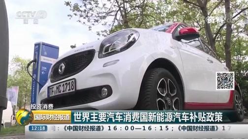 [国际财经报道]投资花费 世界重要汽车花费国新能源汽车补贴政策
