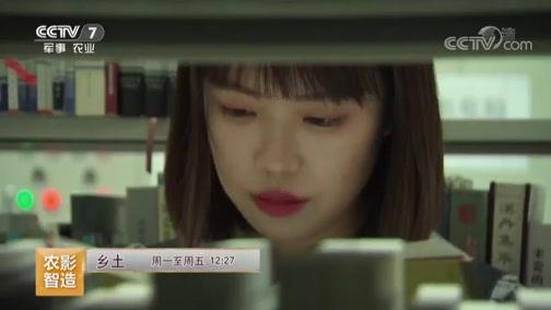 《乡土》 20190626 老艺新生 制香