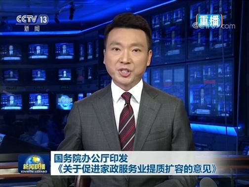 《新闻联播》 20190626 21:00