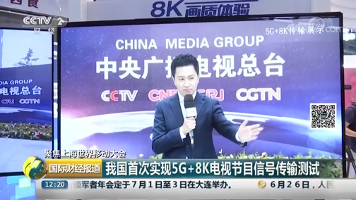 [国际财经报道]聚焦上海世界移动大年夜会 我国初次实现5G+8K电视节目旌旗灯号传输测试