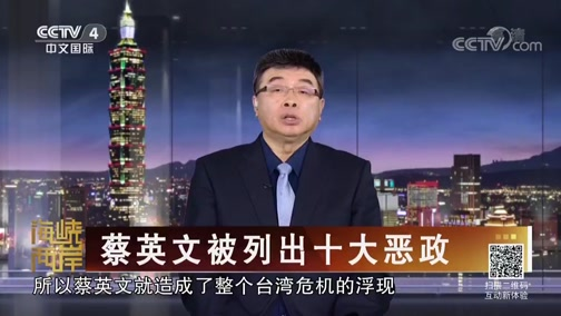 [海峡两岸]蔡英文被列出十大恶政