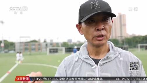 [女足世界杯]徐义龙:王霜启蒙教练 小花培育师