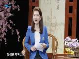 呵护青春期 名医大讲堂 2019.06.26 - 厦门电视台 00:27:38