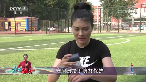 [女足世界杯]王飞教你如何给关节和肌肉做保护