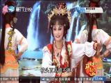 错招驸马(1) 斗阵来看戏 2019.06.28 - 厦门卫视 00:48:20