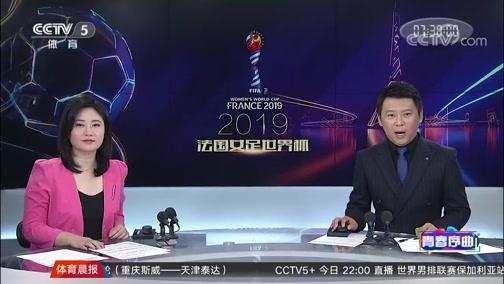 《体育晨报》 20190629
