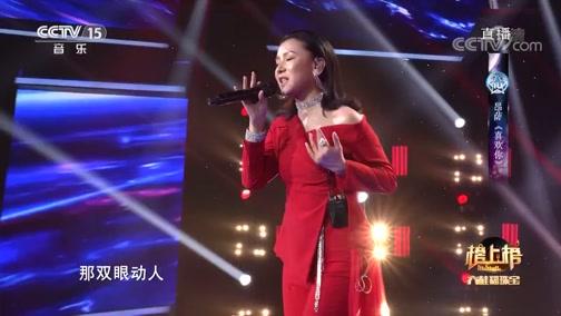 《全球中文音乐榜上榜》 20190629