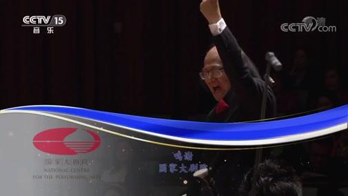 《CCTV音乐厅》 20190629 红妆国乐 李焕之先生诞辰一百周年大型民族音乐会(上)