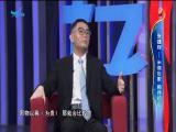 张建辉:米商世家 粮存初心 玲听两岸 2019.06.29 - 厦门电视台 00:24:13