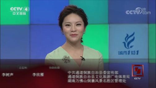 《城市1对1》 20190630 风情韵事 中国·通道——突尼斯·苏塞