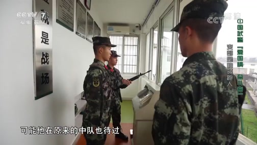 """《中国武警》 20190630 中国武警""""爱国情 奋斗者"""" 支部是咱领跑人"""