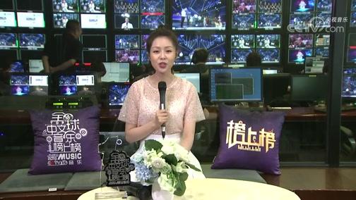 《全球中文音乐榜上榜》 20190629 直播第二现场