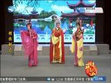 错招驸马(3)斗阵来看戏 2019.06.30 - 厦门卫视 00:48:32