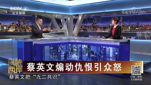 [海峡两岸]蔡英文煽动仇恨引众怒