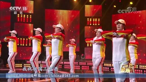 [广场舞金曲]养生健身操《我祝祖国三杯酒》 舞蹈:北京延庆社区教育中心,舞动传奇健身操团队