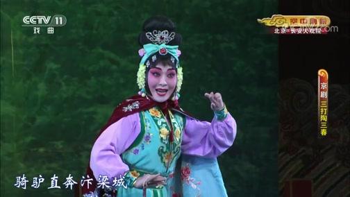 王成山演唱会唱腔集锦(明山评剧团)