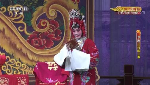 《CCTV空中剧院》 20190703 京剧《三打陶三春》 2/2