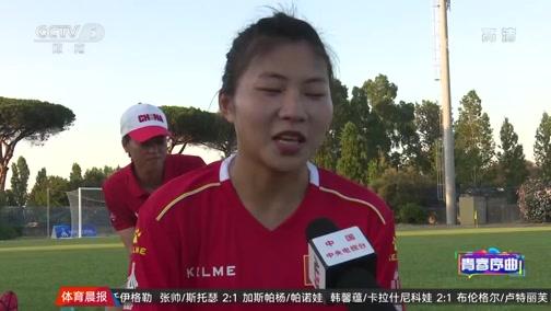 [中国女足]双喜临门 女足队长赢球过生日