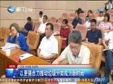两岸新新闻 2019.07.06 - 厦门卫视 00:29:53