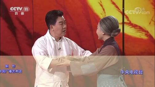 《梨园闯关我挂帅》 20190705