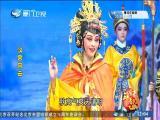 汉宫风云(1) 斗阵来看戏 2019.07.07 - 厦门卫视 00:47:37