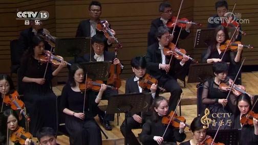 《CCTV音乐厅》 20190706 中国爱乐乐团庆典音乐会(上)