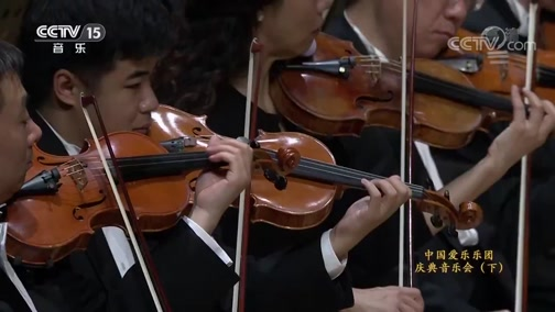 《CCTV音乐厅》 20190707 中国爱乐乐团庆典音乐会(下)