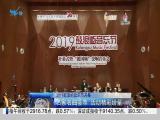 午间新闻广场 2019.07.09 - 厦门电视台 00:21:25